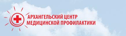 Арх центр мед профилактики