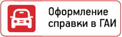 Информация о получении мед. освидетельствования для получения водительских прав