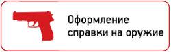 Информация о получении мед. освидетельствования для получения лицензии на право приобретения оружия